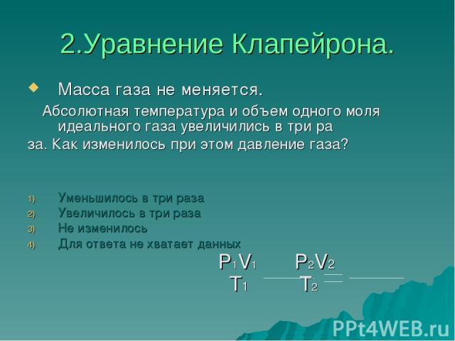 Как изменится давление разреженного одноатомного газа