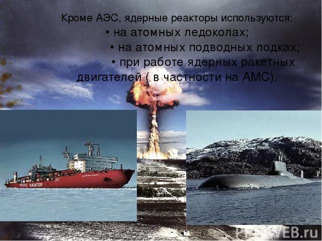 ядерный реактор подводных лодок сша