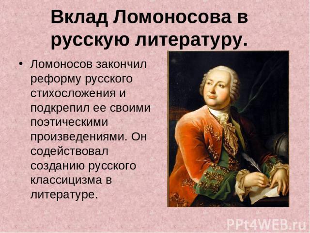 Ломоносов как он создал русский язык
