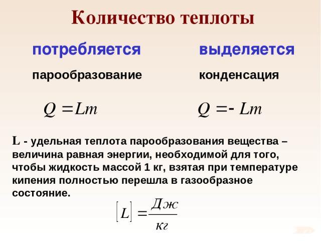 * количество теплоты, необходимое для перевода жидкости в пар в процессе кипения можно рассчитать по формуле