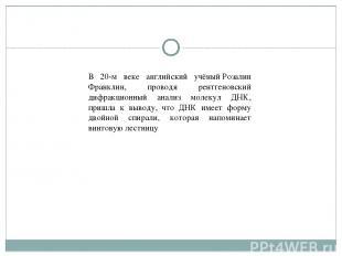 Презентацию на тему научное открытие 20 века