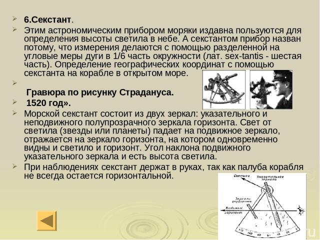 opticheskie-pribori-sekstant