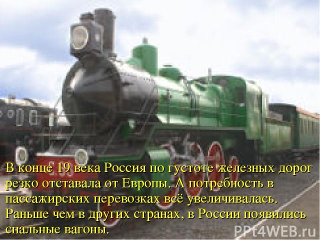 Презентация на тему история развития железнодорожного транспорта (nato446)
