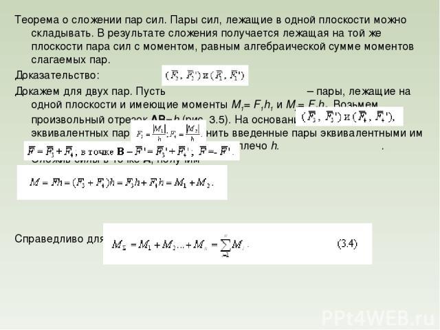 Теорема об эквивалентности пар сил