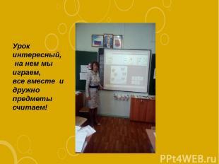 Урок интересный, на нем мы играем, все вместе и дружно предметы считаем!