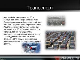 Траноспорт Автомобілі є джерелами до 80 % забруднень атмосфери великих міст. Осн