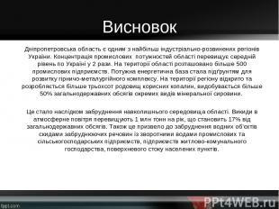 Висновок Дніпропетровська область є одним з найбільш індустріально-розвинених ре