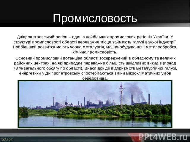 Промисловость Дніпропетровський регіон – один з найбільших промислових регіонів України. У структурі промисловості області переважне місце займають галузі важкої індустрії. Найбільший розвиток мають чорна металургія, машинобудування і металообробка,…