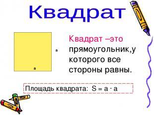 а a Квадрат –это прямоугольник,у которого все стороны равны. Площадь квадрата: S