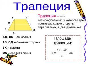Трапеция – это четырёхугольник, у которого две противолежащие стороны параллельн