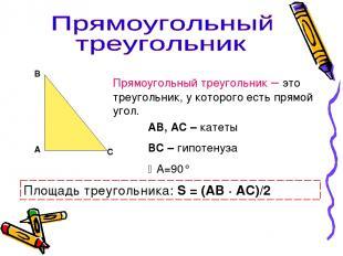 А В С Прямоугольный треугольник – это треугольник, у которого есть прямой угол.