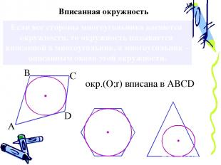 Если все стороны многоугольника касаются окружности, то окружность называется вп