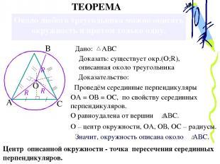 Около любого треугольника можно описать окружность и притом только одну. Доказат