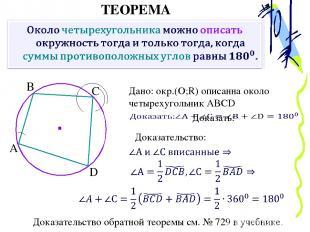 ТЕОРЕМА Дано: окр.(О;R) описанна около четырехугольник ABCD Доказательство: Дока