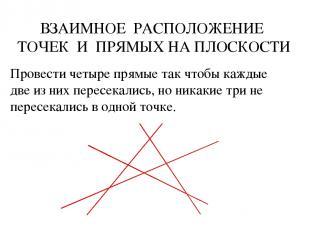 Провести четыре прямые так чтобы каждые две из них пересекались, но никакие три