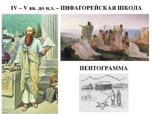 IV – V вв. до н.э. – ПИФАГОРЕЙСКАЯ ШКОЛА ПЕНТОГРАММА