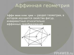 Аффинная геометрия Аффи нная геоме трия— раздел геометрии, в котором изучаются