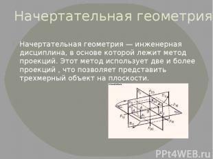 Начертательная геометрия Начертательная геометрия— инженерная дисциплина, в осн