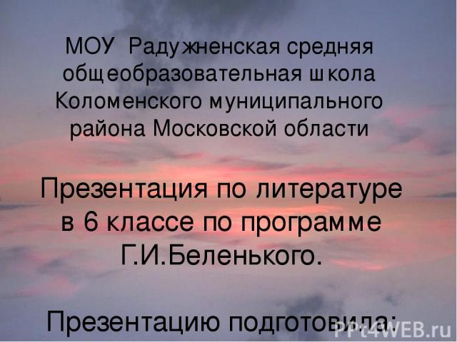 Презентация О Климате Московской Области