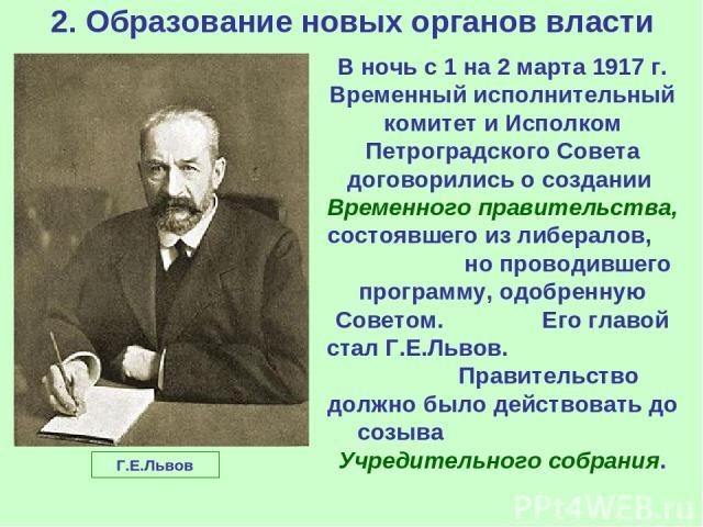 Образование новых органов власти 1917 года