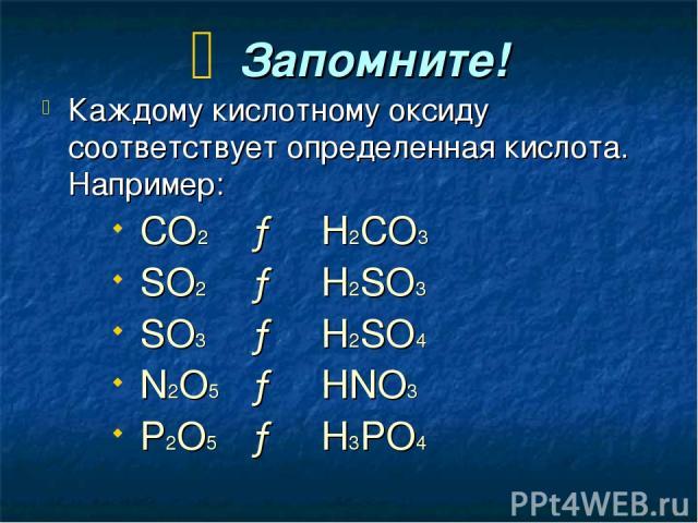 Прибор для получения кристаллической фосфорной кислоты