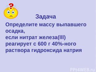 Определите массу выпавшего осадка, если нитрат железа(lll) реагирует с 600 г 40%