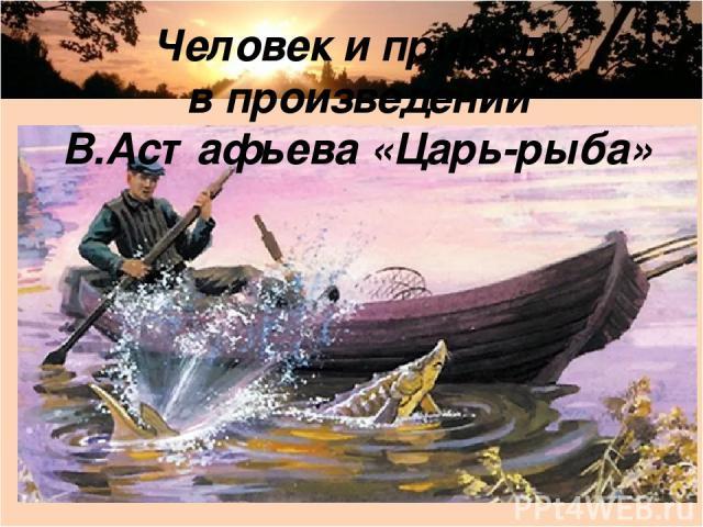 рыбак герой какого произведения