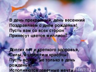В день прекрасный, день весенний Поздравляем с днем рожденья! Пусть вам со всех
