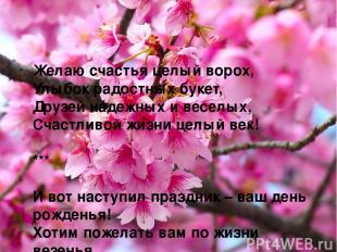Желаю счастья целый ворох, Улыбок радостных букет, Друзей надежных и веселых, Сч