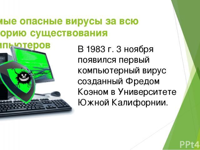 10 ноября 1983 года появился первый компьютерный вирус