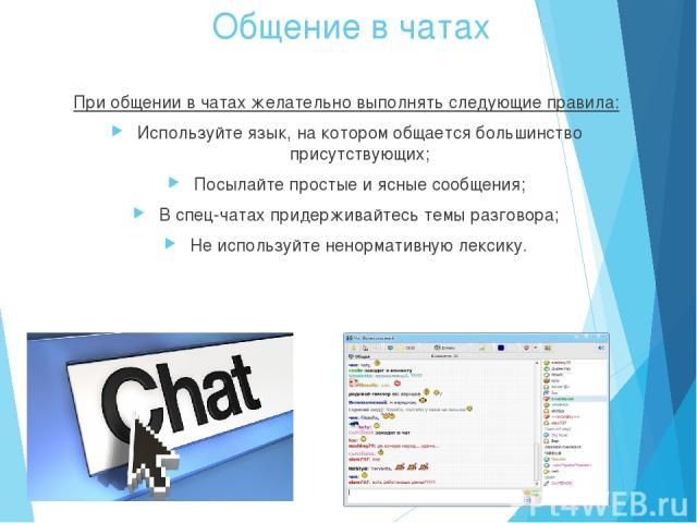 chat-domashnego-porno
