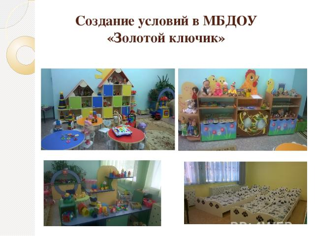 Создание условий в МБДОУ «Золотой ключик»