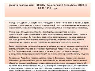 Принята резолюцией 1386(ХIV) Генеральной Ассамблеи ООН от 20.11.1959 года Народы