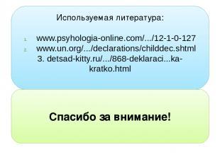 Используемая литература: www.psyhologia-online.com/.../12-1-0-127 www.un.org/...
