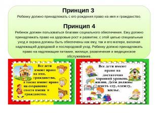 Принцип 3 Ребенку должно принадлежать с его рождения право на имя и гражданство.