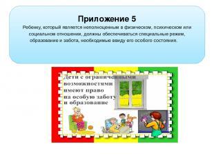 Приложение 5 Ребенку, который является неполноценным в физическом, психическом и
