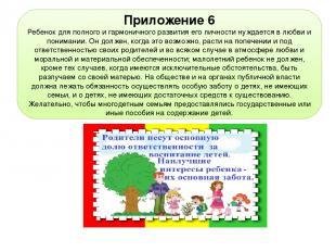 Приложение 6 Ребенок для полного и гармоничного развития его личности нуждается