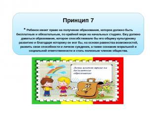 Принцип 7 * Ребенок имеет право на получение образования, которое должно быть бе
