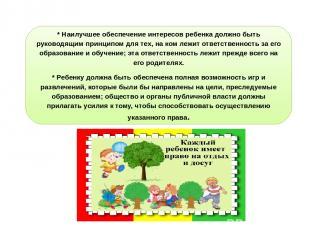 * Наилучшее обеспечение интересов ребенка должно быть руководящим принципом для