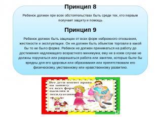 Принцип 8 Ребенок должен при всех обстоятельствах быть среди тех, кто первым пол