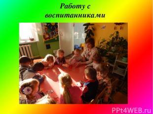Работу с воспитанниками
