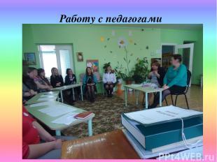 Работу с педагогами