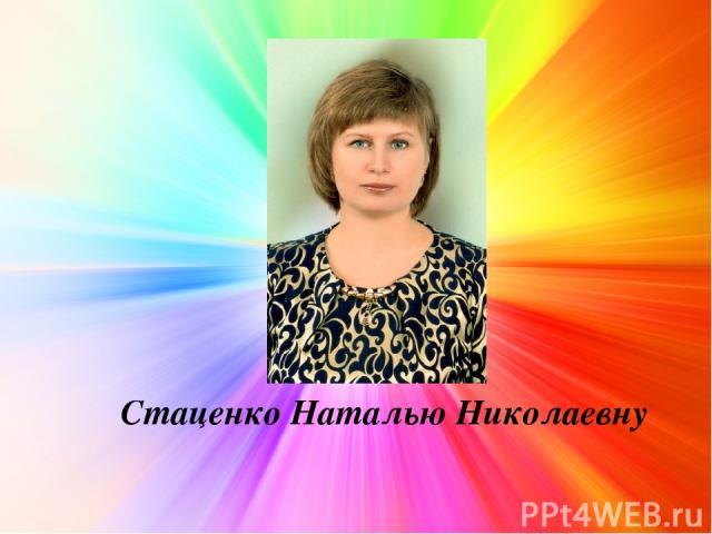 Стаценко Наталью Николаевну