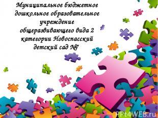 Муниципальное бюджетное дошкольное образовательное учреждение общеразвивающего в