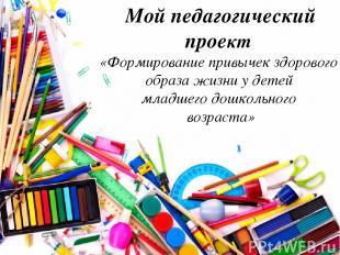Мой педагогический проект «Формирование привычек здорового образа жизни у детей