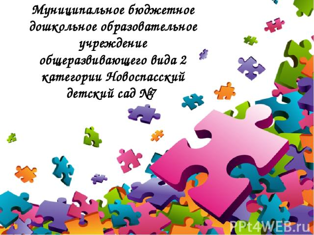 Муниципальное бюджетное дошкольное образовательное учреждение общеразвивающего вида 2 категории Новоспасский детский сад №7
