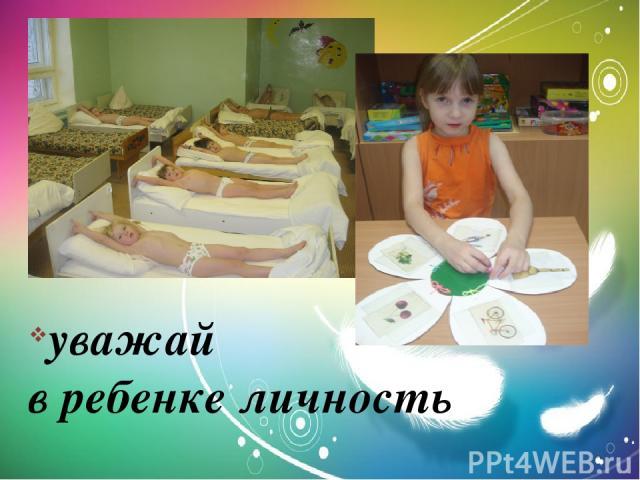 уважай в ребенке личность