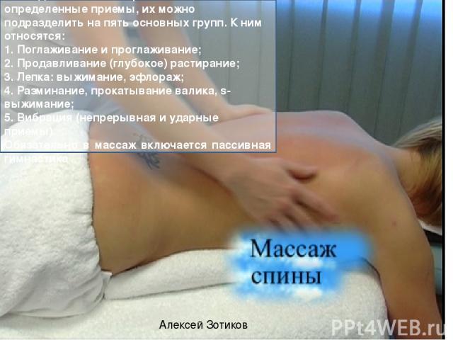 Как сделать расслабляющий массаж себе