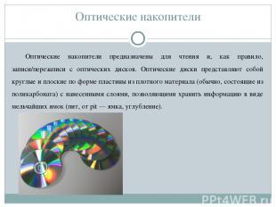 Оптические накопители Оптические накопители предназначены для чтения и, как прав