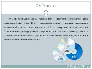 DVD-диски DVD(ди-ви-ди ,англ.Digital Versatile Disc— цифровой многоцелевой д